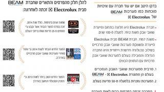 שואבי האבק של BEAM המובילים בעולם